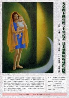 天皇陛下御在位二十年記念 日本藝術院所蔵作品展_e0126489_9565817.jpg