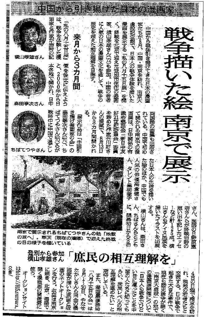 漫画家たちと行く南京旅行 石川好氏が名誉団長 続報_d0027795_1540117.jpg