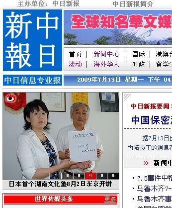 中日新報 湖南文化塾8月開講の写真をトップに掲載_d0027795_1618253.jpg