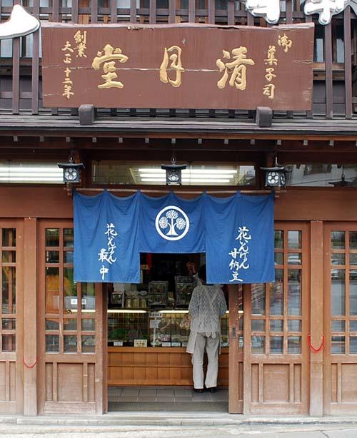 菓匠清月堂の花いんげん甘納豆_c0177814_1122444.jpg