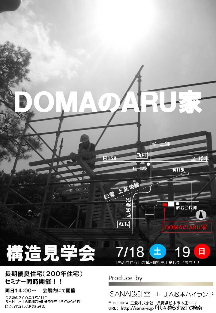 DOAMのARU家 構造見学会_d0105615_114147.jpg