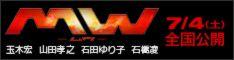 映画『MW-ムウ-』で使用・oliverpeoples(オリバーピープルズ)Hue    byギョクホー堂_f0076925_1619650.jpg