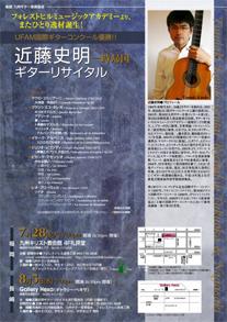近藤史明ギターリサイタル_e0103327_9361090.jpg
