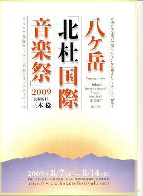 ごあんない 北杜国際音楽祭 アジア・アンサンブル_c0085539_1064261.jpg