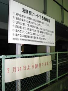 田無駅ガード下西駐輪場、解放!_d0035245_16582366.jpg