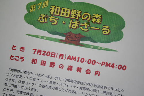 和田野の森 ぷち・ばざーる_b0147051_18284420.jpg