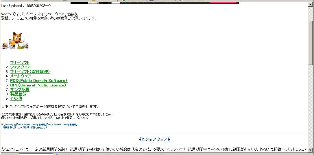 (html)Vectorのあるページを Firefox でみるとおかしい件_e0091163_18282226.jpg