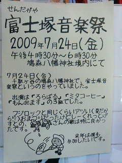 富士塚音楽祭_a0075684_16332163.jpg