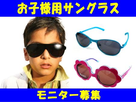 お子様用サングラスモニター募集_c0003493_20415710.jpg