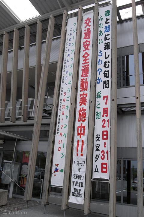 紀行) 兵庫県 北東部のダムめぐり_f0091955_1552630.jpg