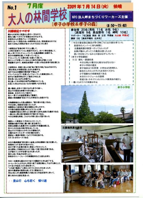 平成21年7月度「大人の林間学校」_c0108460_22313856.jpg