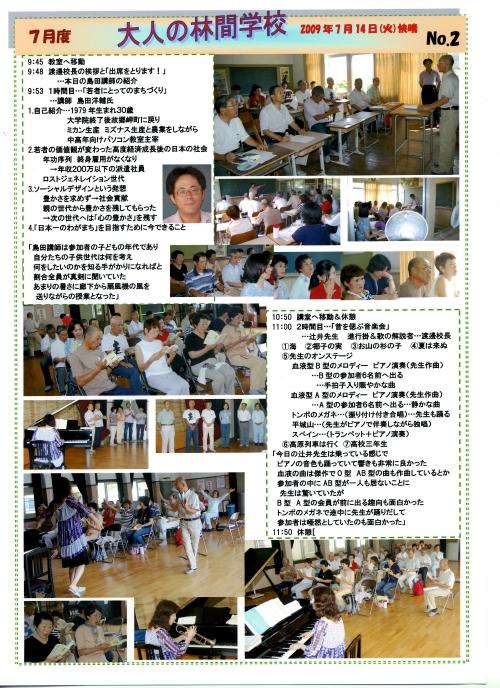 平成21年7月度「大人の林間学校」_c0108460_22315481.jpg