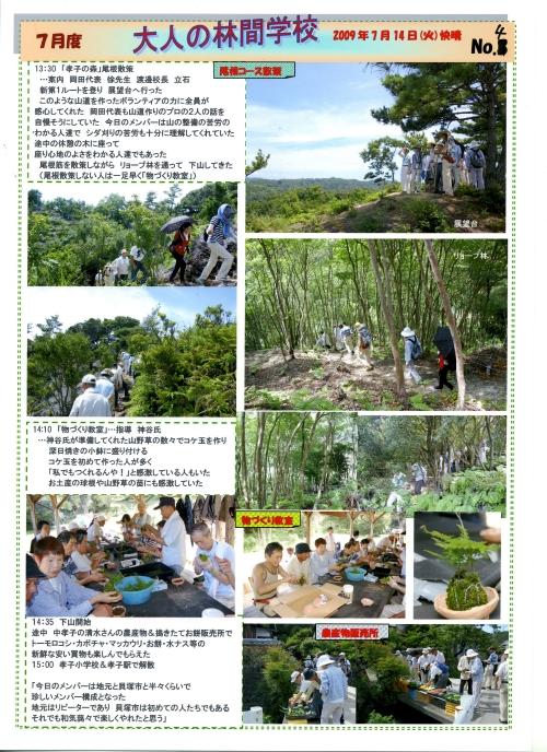 平成21年7月度「大人の林間学校」_c0108460_22322182.jpg