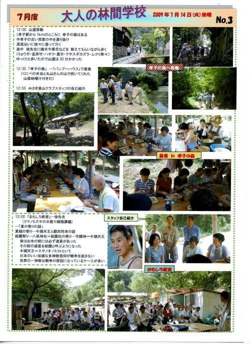 平成21年7月度「大人の林間学校」_c0108460_223282.jpg