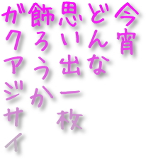 f0051668_17121451.jpg