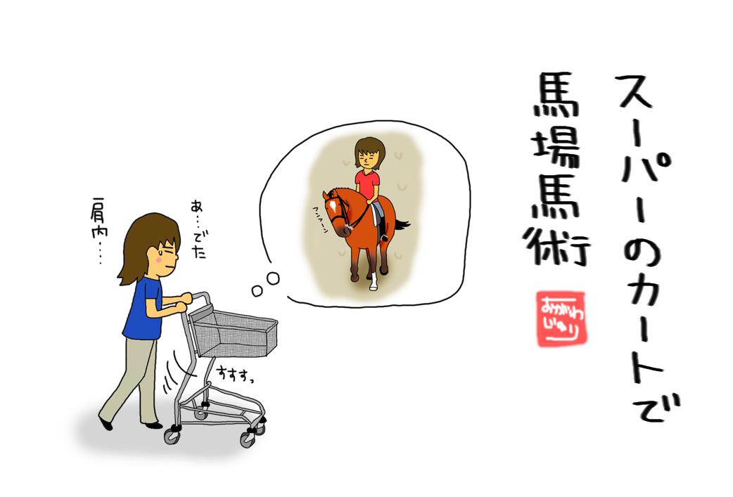 日常に乗馬を取り入れよう!〜スーパー編〜_a0093189_17181299.jpg
