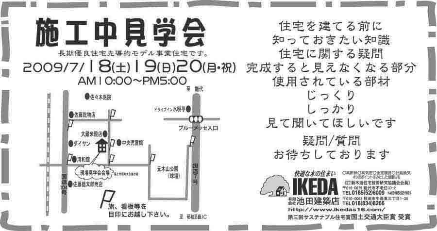 M邸(潟上市大久保の家)_f0150893_16551315.jpg