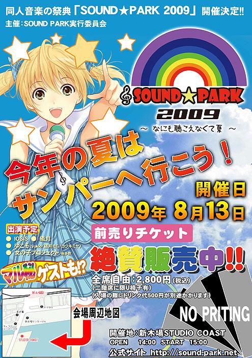 8月13日に開催の同人音楽イベント!!_a0045298_11553831.jpg