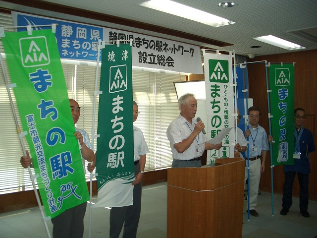 「静岡県まちの駅ネットワーク」設立総会_f0141310_5314128.jpg