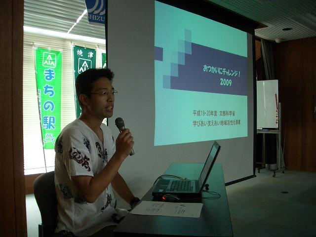 「静岡県まちの駅ネットワーク」設立総会_f0141310_5325439.jpg