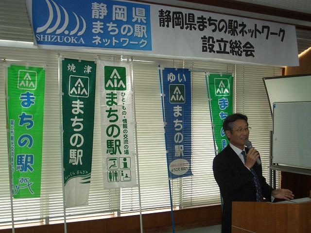 「静岡県まちの駅ネットワーク」設立総会_f0141310_532874.jpg