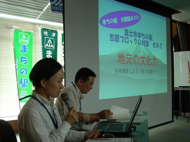 「静岡県まちの駅ネットワーク」設立総会_f0141310_5332730.jpg