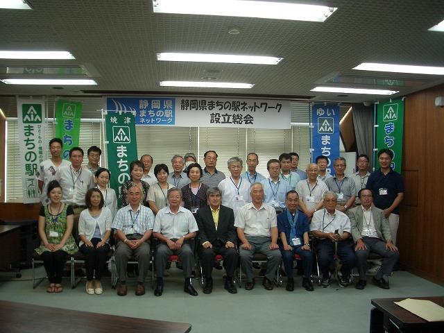 「静岡県まちの駅ネットワーク」設立総会_f0141310_5334136.jpg