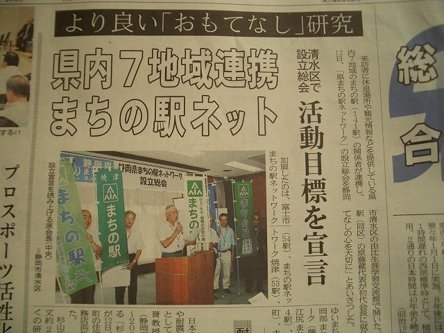 「静岡県まちの駅ネットワーク」設立総会_f0141310_5335345.jpg