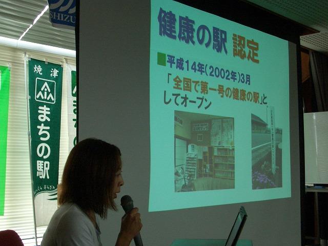 「静岡県まちの駅ネットワーク」設立総会_f0141310_539790.jpg