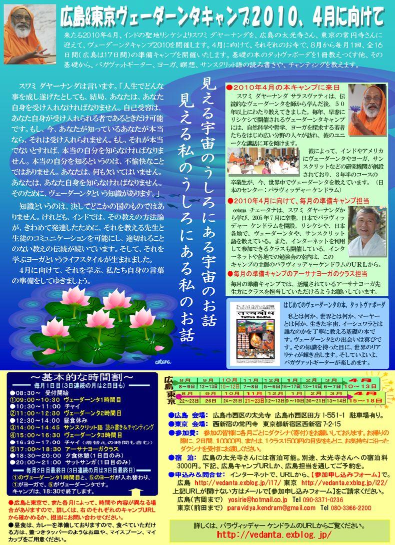 広島ヴェーダーンタ キャンプ2010/4月に向けて。_d0103413_1934941.jpg
