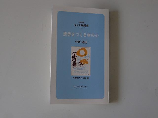 建築をつくる者の心-村野藤吾_c0194417_168318.jpg