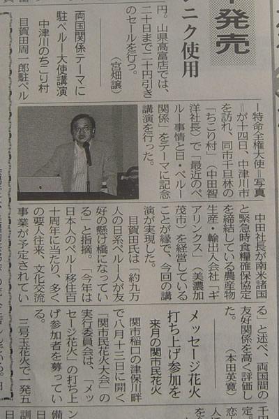 中日新聞、岐阜新聞にペルー大使講演会_d0063218_9503585.jpg