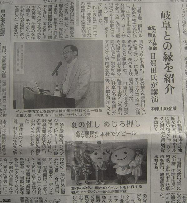 中日新聞、岐阜新聞にペルー大使講演会_d0063218_9582273.jpg