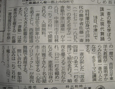 中日新聞に『一斎の教え学ぼう』_d0063218_963770.jpg