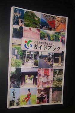 東近江市・八日市観光ボランティア新人研修・・・_c0157523_16235612.jpg