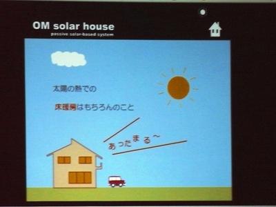 第24回 OM全国経営者会議in浜松_c0019551_101487.jpg