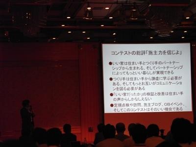 第24回 OM全国経営者会議in浜松_c0019551_1082929.jpg