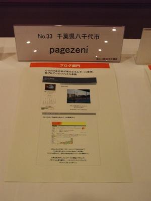 第24回 OM全国経営者会議in浜松_c0019551_948135.jpg