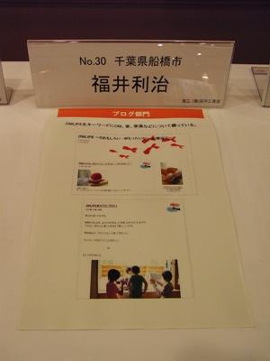第24回 OM全国経営者会議in浜松_c0019551_9553660.jpg