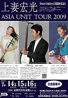 「上妻宏光 ASIA UNIT TOUR 2009」@佐野市文化会館 2009.7.14〜16_b0109056_16272017.jpg