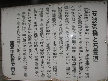 浦添の歴史散策_c0180460_23224214.jpg