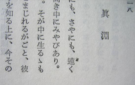 賀茂真淵「にひまなび」を発掘:...