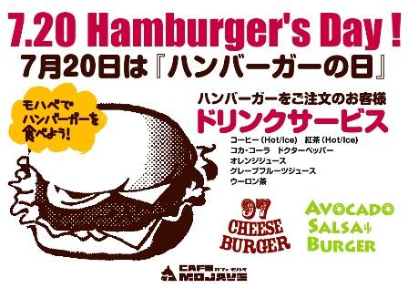 7月20日(月)はハンバーガーの日!_e0141978_1343516.jpg