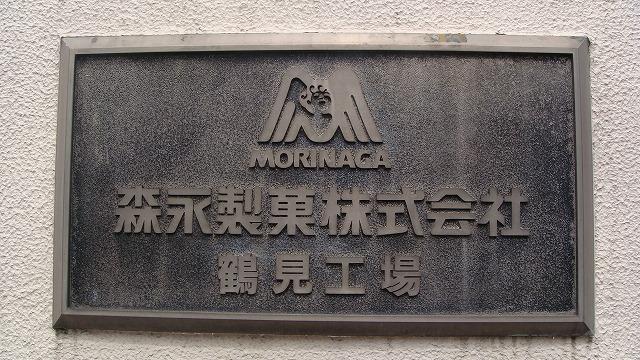 工場見学 1 森永製菓_a0126379_1443366.jpg