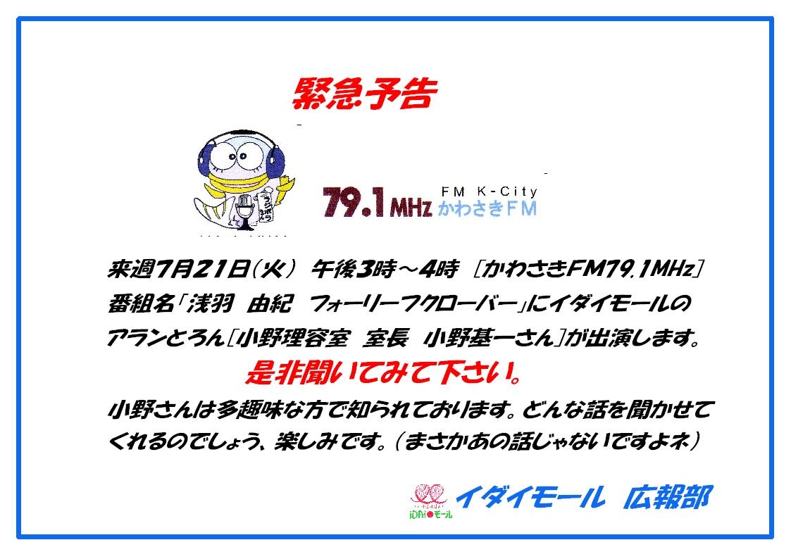 かわさきFM「浅羽 由紀フォーリーフクローバー」に出演決定_b0151490_15305337.jpg