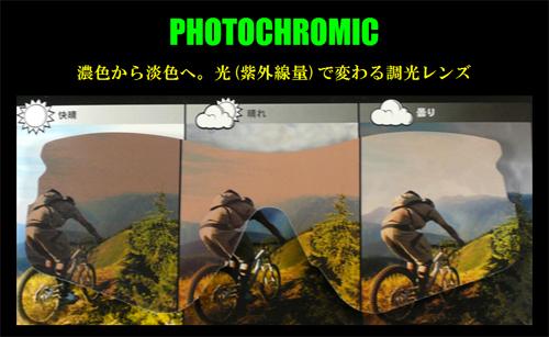 OAKLEY PHOTOCHROMIC 調光シリーズ!_c0003493_17273648.jpg