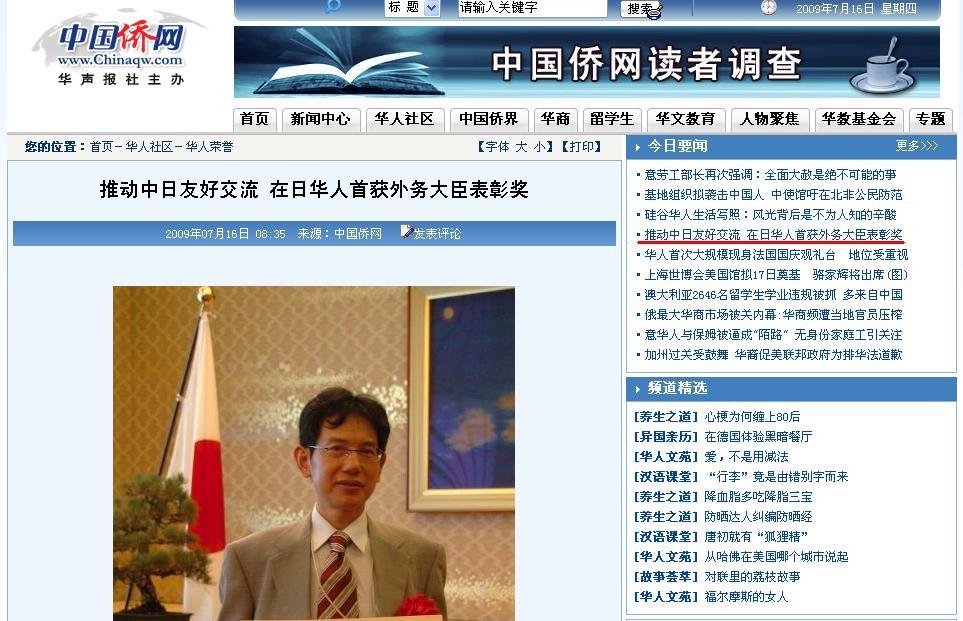 段躍中受賞ニュース 中国僑網の「今日要聞」欄に_d0027795_12424451.jpg