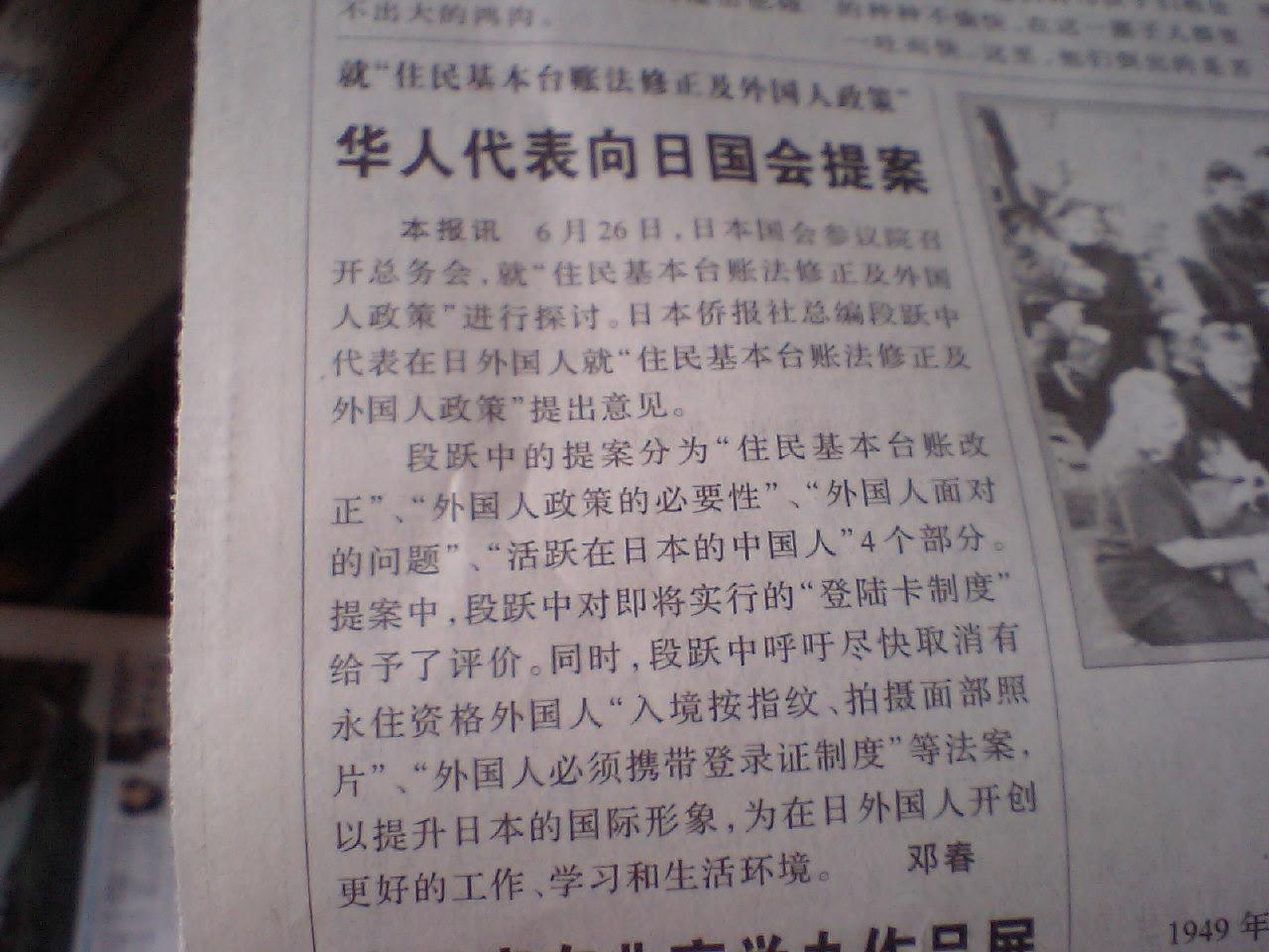 人民日報(海外版)日本週刊 段躍中参考人の記事を掲載_d0027795_1727912.jpg