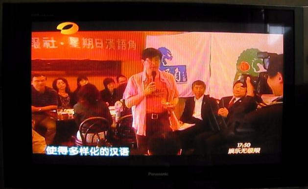 昨日午後放送された湖南衛星テレビ局の番組に、漢語角を紹介されました_d0027795_18322788.jpg