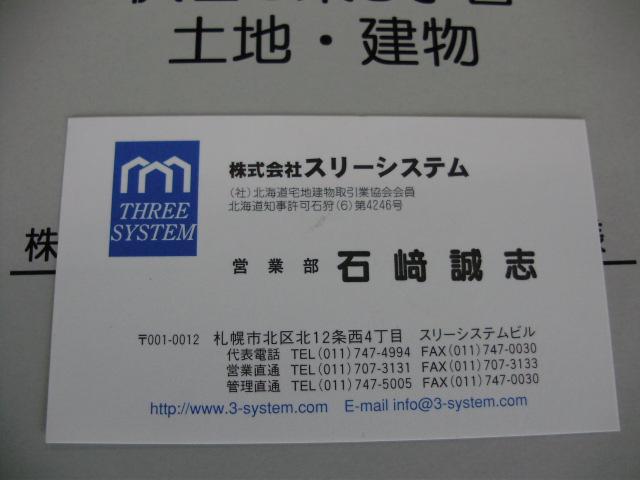 イーストアップ店 移転先が決定!(イーストアップ店)_c0161601_18143419.jpg